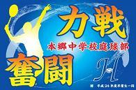 本郷中学テニス部連絡ブログ